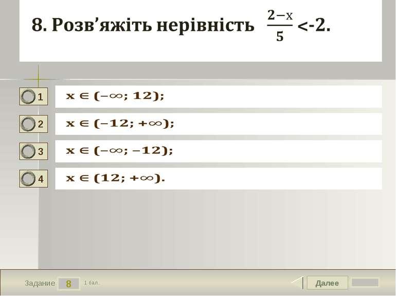 Далее 8 Задание 1 бал. 1 2 3 4 Текст задания Вариант ответа № 1 Вариант ответ...