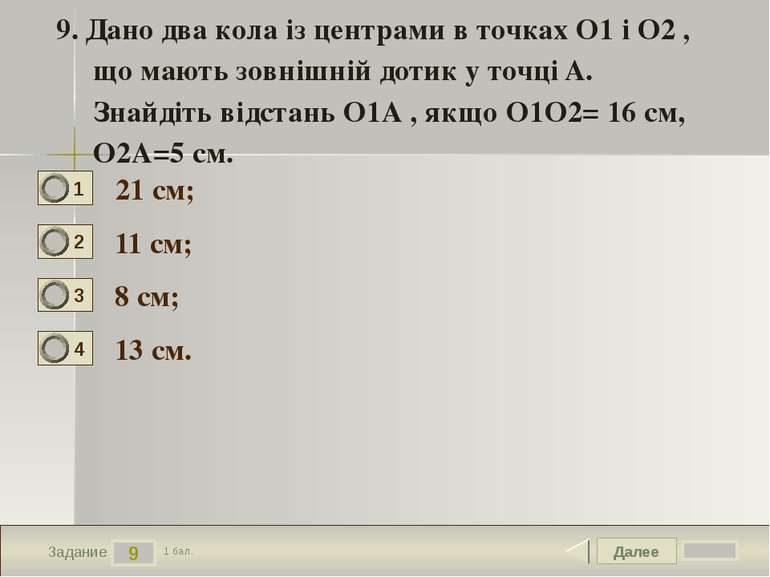 Далее 9 Задание 1 бал. 9. Дано два кола із центрами в точках О1 і О2 , що маю...