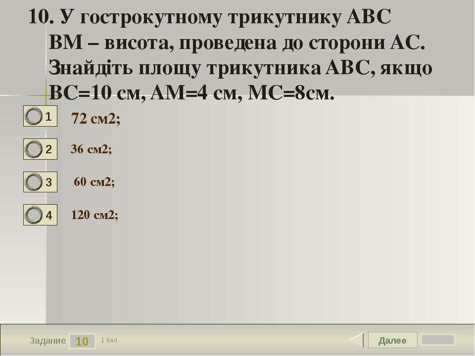 Далее 10 Задание 1 бал. 10. У гострокутному трикутнику ABC BM – висота, прове...