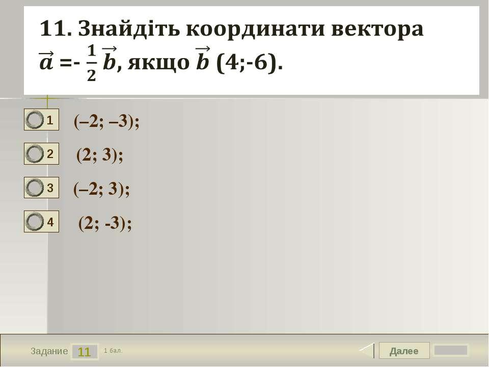 Далее 11 Задание 1 бал. (–2; –3); (2; 3); (–2; 3); (2; -3); 1 2 3 4 Текст зад...