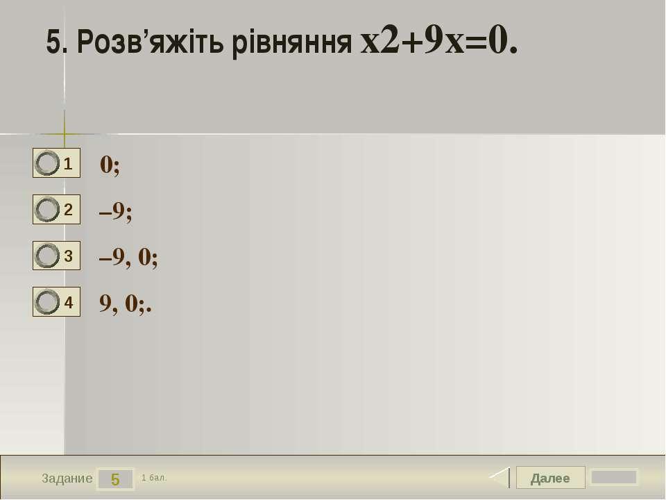 Далее 5 Задание 1 бал. 5. Розв'яжіть рівняння х2+9х=0. 0; –9; –9, 0; 9, 0;. 1...