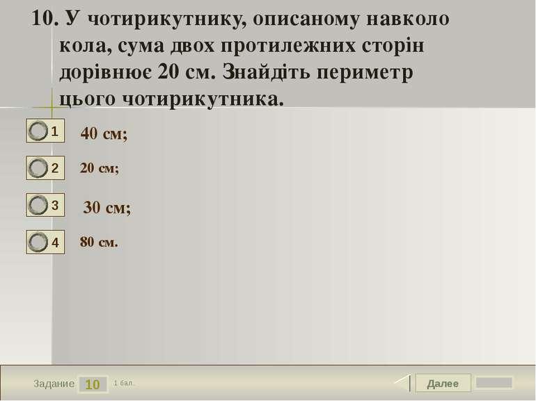 Далее 10 Задание 1 бал. 10. У чотирикутнику, описаному навколо кола, сума дво...