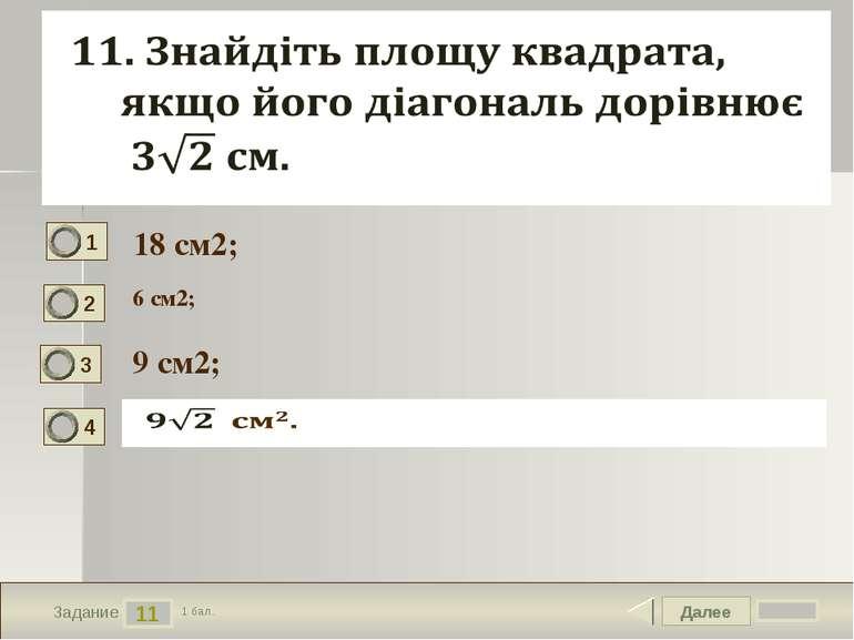 Далее 11 Задание 1 бал. 18 см2; 6 см2; 9 см2; 1 2 3 4 Текст задания Вариант о...