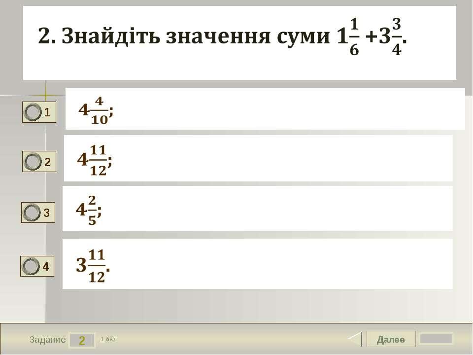Далее 2 Задание 1 бал. 1 2 3 4 Текст задания Вариант ответа № 1 Вариант ответ...