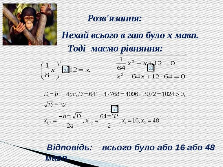 Нехай всього в гаю було х мавп. Тоді маємо рівняння: Розв'язання: Відповідь: ...