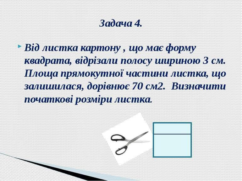 Від листка картону , що має форму квадрата, відрізали полосу шириною 3 см. Пл...