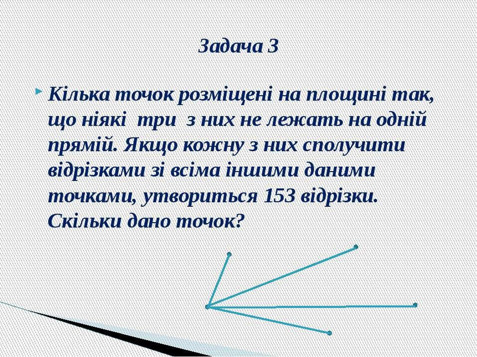 Задача 3 Кілька точок розміщені на площині так, що ніякі три з них не лежать ...