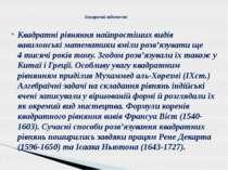 Квадратні рівняння найпростіших видів вавилонські математики вміли розв'язува...
