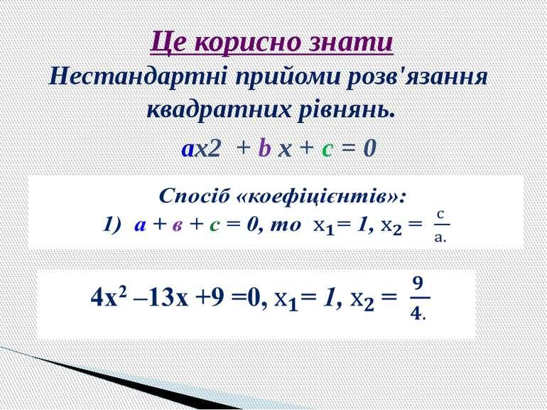 Це корисно знати Нестандартні прийоми розв'язання квадратних рівнянь. ax2 + b...