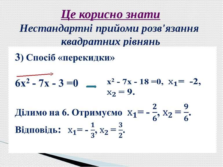 Це корисно знати Нестандартні прийоми розв'язання квадратних рівнянь