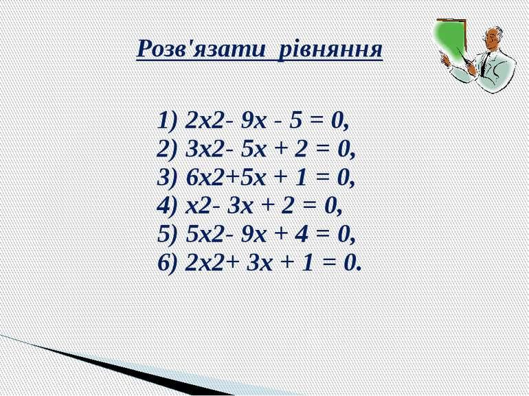 Розв'язати рівняння 1) 2х2- 9х - 5 = 0, 2) 3х2- 5х + 2 = 0, 3) 6х2+5х + 1 = 0...