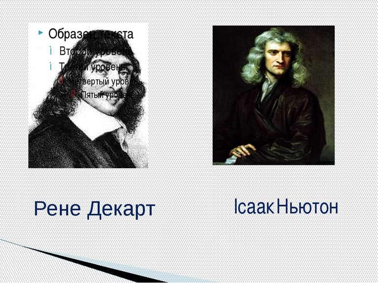 Рене Декарт Ісаак Ньютон