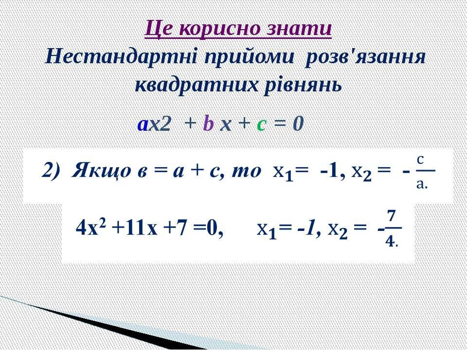 Це корисно знати Нестандартні прийоми розв'язання квадратних рівнянь ax2 + b ...