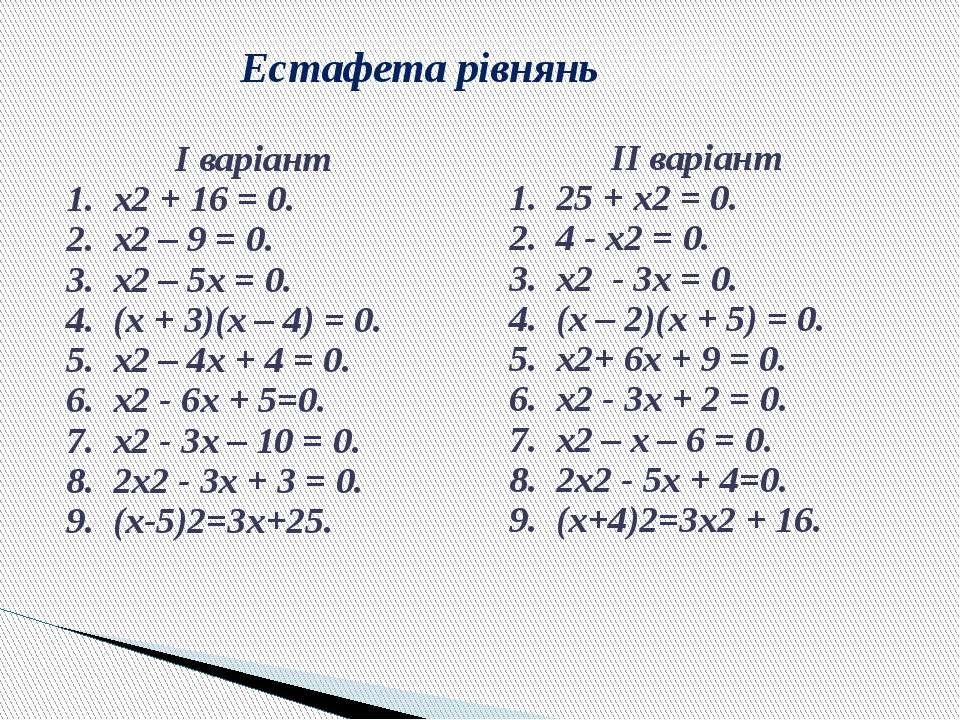 Естафета рівнянь І варіант 1. х2 + 16 = 0. 2. х2 – 9 = 0. 3. х2 – 5х = 0. 4. ...