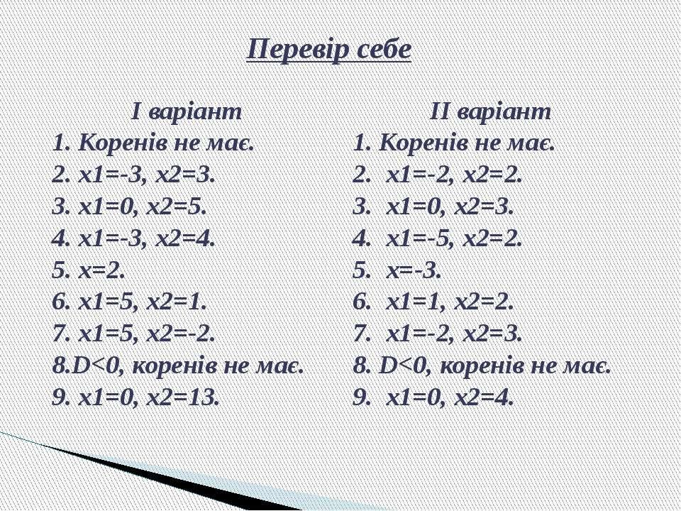 Перевір себе І варіант 1. Коренів не має. 2. х1=-3, х2=3. 3. х1=0, х2=5. 4. х...