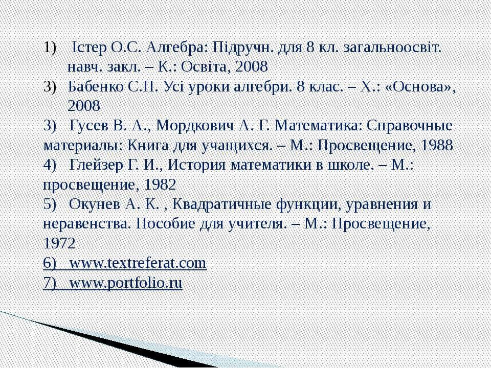 Істер О.С. Алгебра: Підручн. для 8 кл. загальноосвіт. навч. закл. – К.: Освіт...