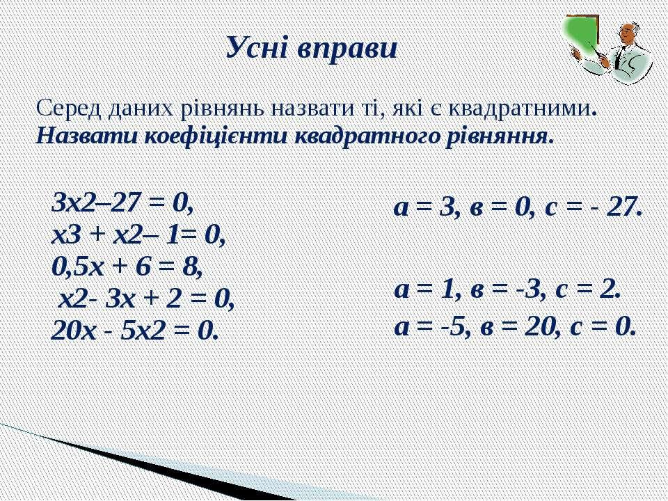 Усні вправи Серед даних рівнянь назвати ті, які є квадратними. Назвати коефіц...