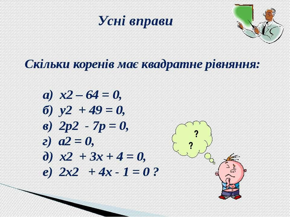 Скільки коренів має квадратне рівняння: а) х2 – 64 = 0, б) у2 + 49 = 0, в) 2р...