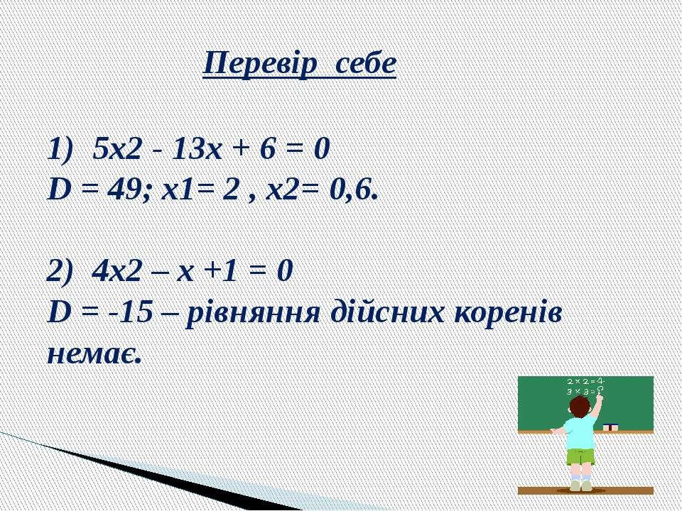 1) 5x2 - 13x + 6 = 0 D = 49; x1= 2 , x2= 0,6. 2) 4x2 – x +1 = 0 D = -15 – рів...