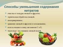 очистка от кожуры овощей и фруктов; термическая обработка овощей; консервиров...