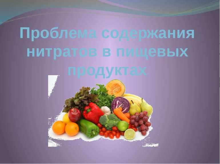 Проблема содержания нитратов в пищевых продуктах