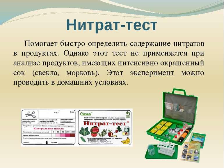 Помогает быстро определить содержание нитратов в продуктах. Однако этот тест ...