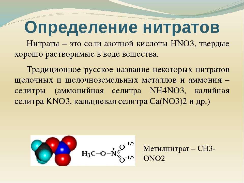 Нитраты – это соли азотной кислоты HNO3, твердые хорошо растворимые в воде ве...