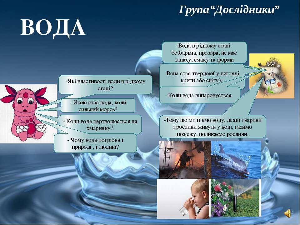 -Які властивості води в рідкому стані? -Вода в рідкому стані: безбарвна, проз...