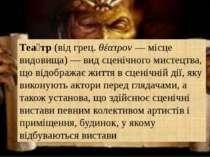 Теа тр(відгрец.θέατρον— місце видовища)— вид сценічногомистецтва, що ві...