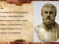 Софо кл давньогрецькийтрагік,драматург, один із трьох найвизначніших трагі...