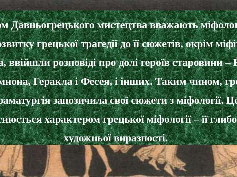 Ґрунтом Давньогрецького мистецтва вважають міфологію. В ході розвитку грецько...