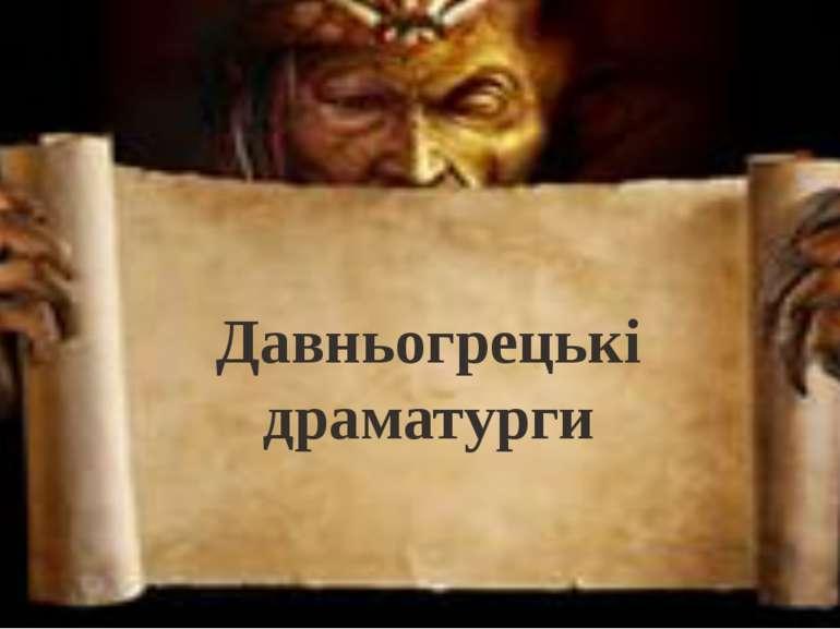Давньогрецькі драматурги