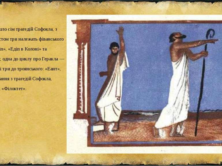 До нас дійшло сім трагедій Софокла, з яких за змістом три належать фіванськог...