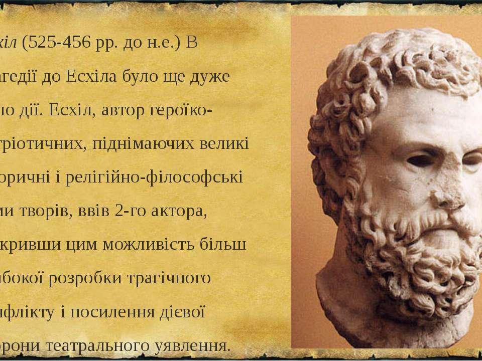 Есхіл(525-456 рр. до н.е.) В трагедії до Есхіла було ще дуже мало дії. Есхіл...