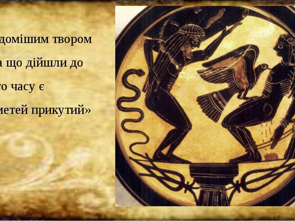 Найвідомішим твором Есхіла що дійшли до нашого часу є «Прометей прикутий»