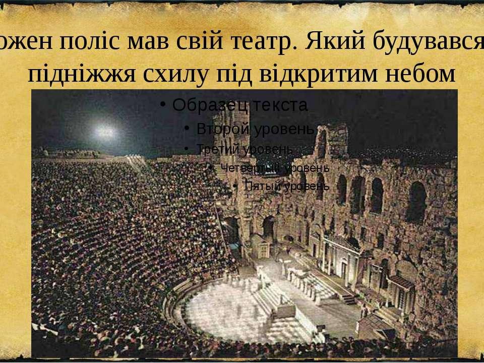 Кожен поліс мав свій театр. Який будувався у підніжжя схилу під відкритим небом