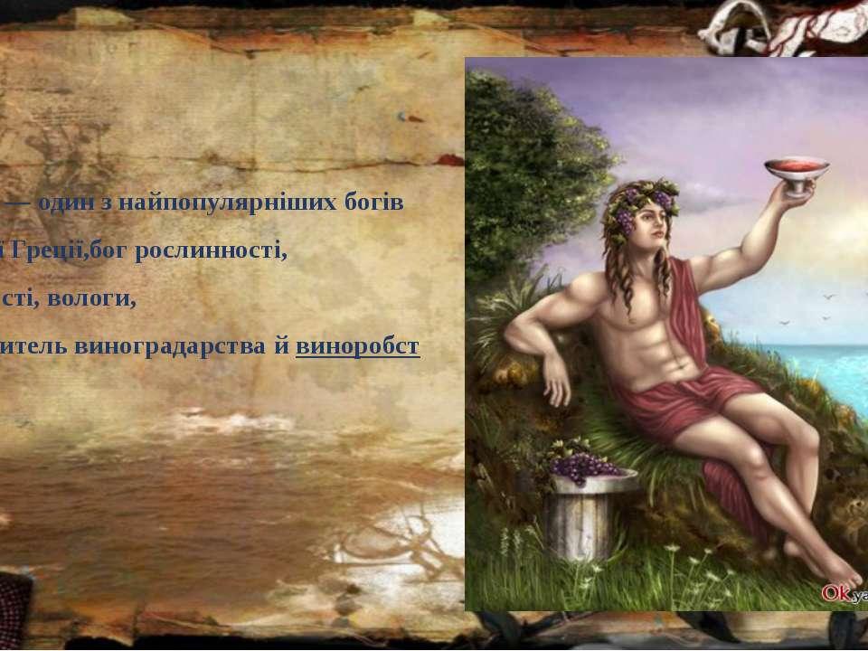 Діо ніс— один з найпопулярніших богів давньоїГреції,богрослинності, родючо...