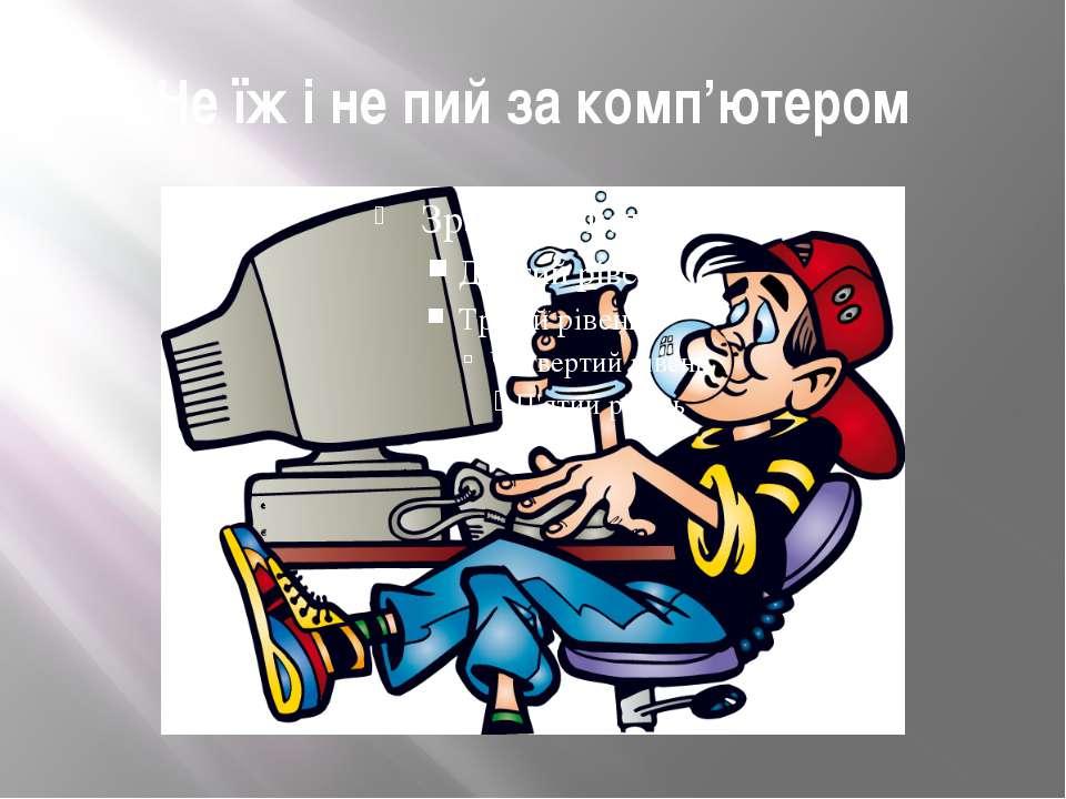 Не їж і не пий за комп'ютером