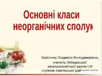 Запісочна Людмила Володимирівна, учитель Лебедівської загальноосвітньої школи...