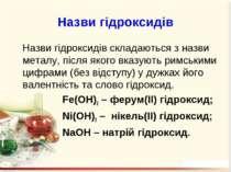 Назви гідроксидів Назви гідроксидів складаються з назви металу, після якого в...