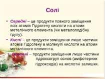 Солі Середні – це продукти повного заміщення всіх атомів Гідрогену кислоти на...