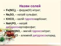 Назви солей Fe(NO3)3 – ферум(ІІІ) нітрат; Na2SO4 – натрій сульфат; KHCO3 – ка...