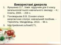 Використані джерела Ярошенко О.Г. Хімія: підручник для 8 класу загальноосвітн...