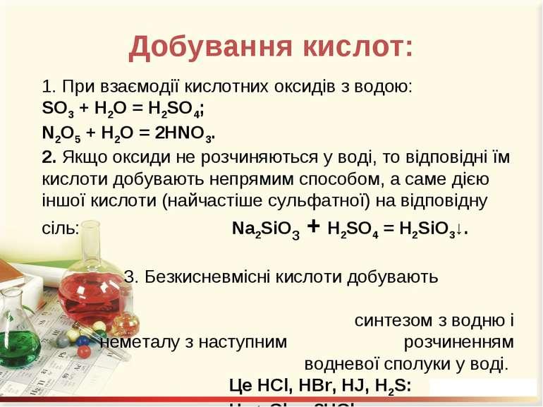 Добування кислот: 1. При взаємодії кислотних оксидів з водою: SO3 + H2O = H2S...