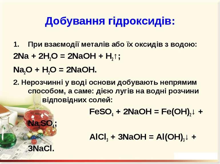 Добування гідроксидів: При взаємодії металів або їх оксидів з водою: 2Na + 2H...