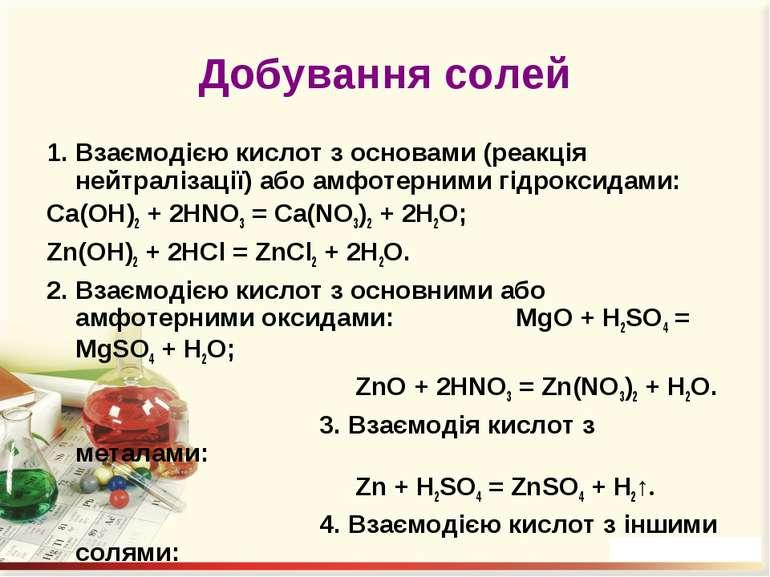 Добування солей 1. Взаємодією кислот з основами (реакція нейтралізації) або а...