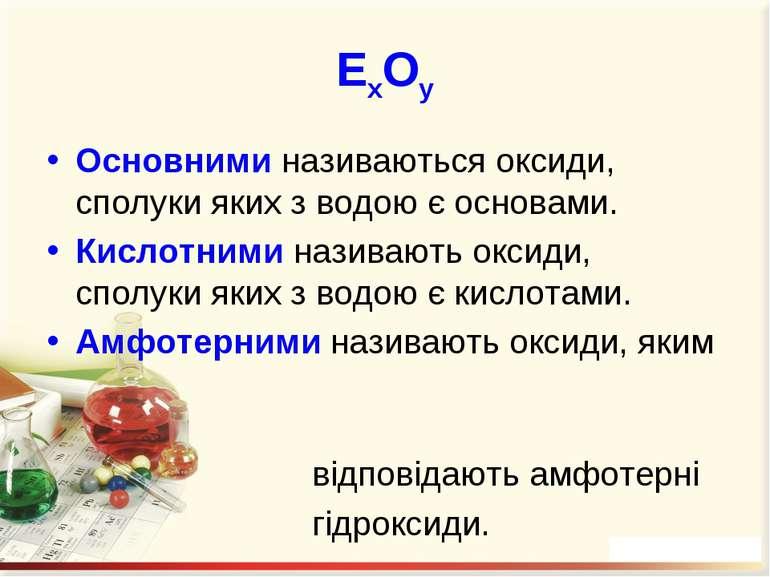 ExOy Основними називаються оксиди, сполуки яких з водою є основами. Кислотним...