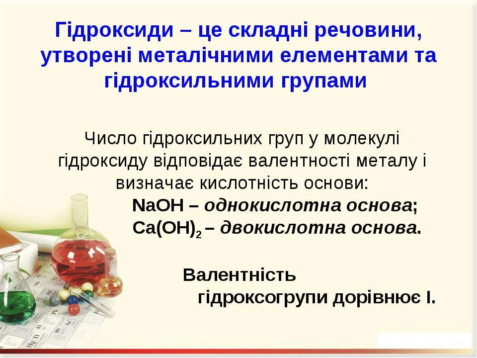 Гідроксиди – це складні речовини, утворені металічними елементами та гідрокси...