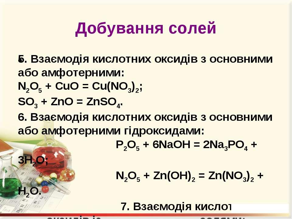 Добування солей 5. Взаємодія кислотних оксидів з основними або амфотерними: N...