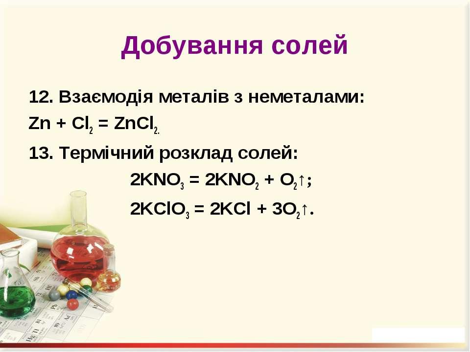 Добування солей 12. Взаємодія металів з неметалами: Zn + Cl2 = ZnCl2. 13. Тер...